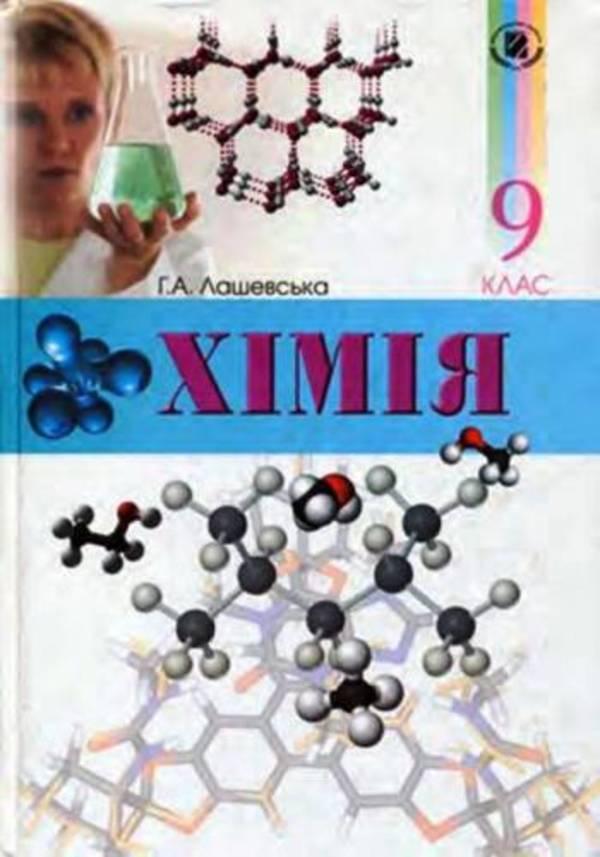 Гдз з хімії 9 лашевська