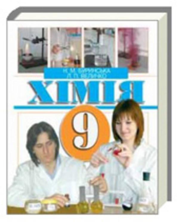Хімія 9 клас (12-річна програма) Н.М. Буринська, Л.П. Величко