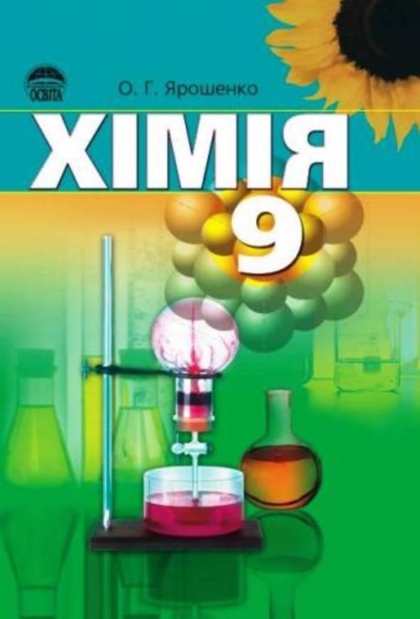 Хімія 9 клас (12-річна програма) О.Г. Ярошенко