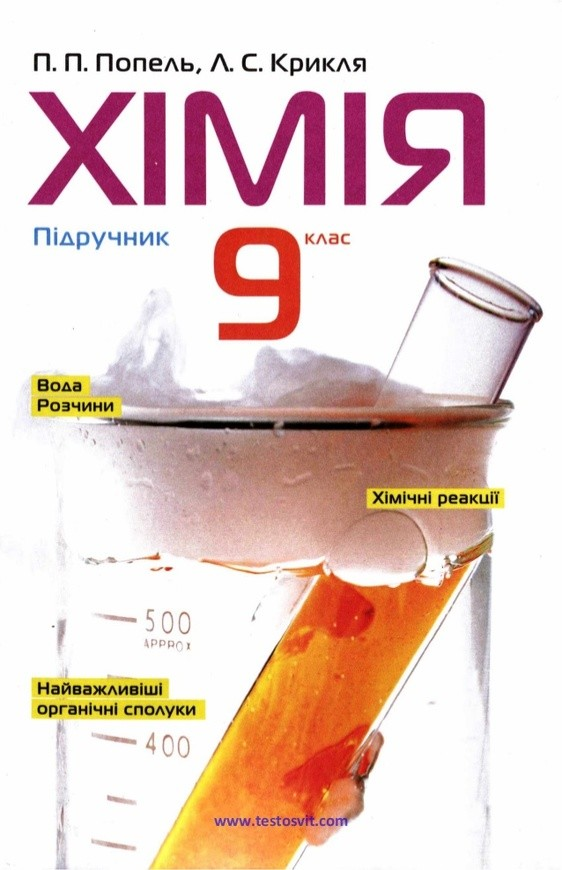 Хімія 9 клас (12-річна програма) П.П. Попель, Л.С. Крикля