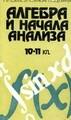 Алгебра і початки аналізу 10 клас Шкіль М.І., Слєпкань З.І., Дубинчук О.С. 2000