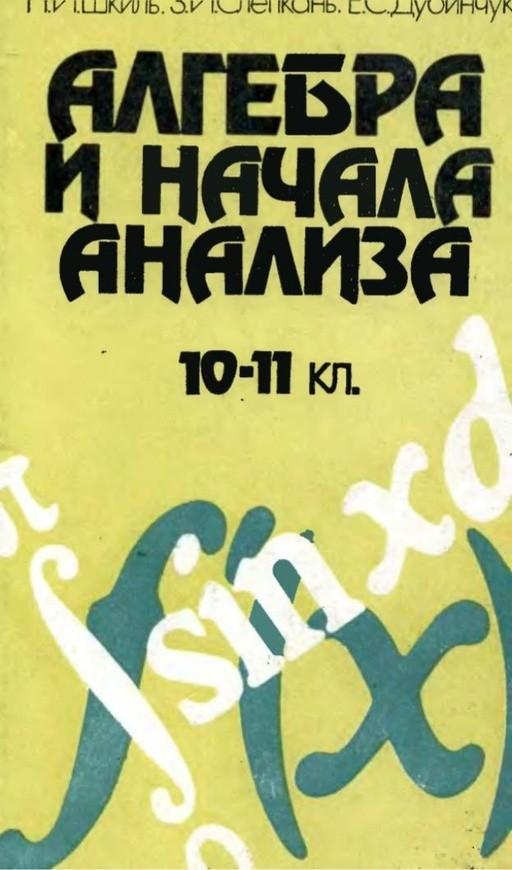 Алгебра і початки аналізу 10 клас, М.І. Шкіль, З.І. Слєпкань, О.С. Дубинчук, 2000