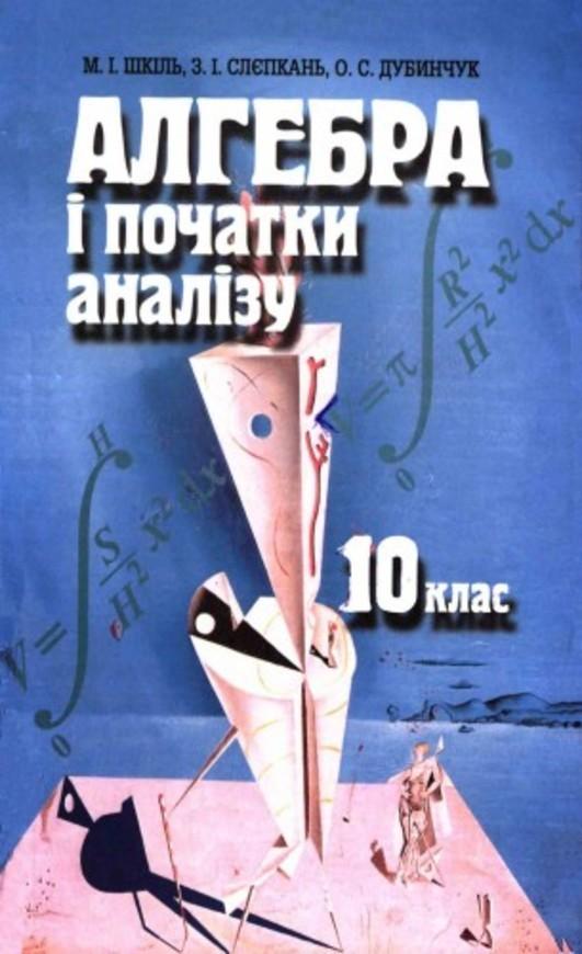 Алгебра і початки аналізу 10 клас Шкіль М.І., Слєпкань З.І., Дубинчук О.С. 2007