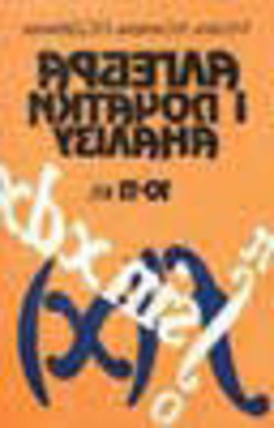 Алгебра і початки аналізу 11 клас Шкіль М.І., Слєпкань З.І., Дубинчук О.С. 2000