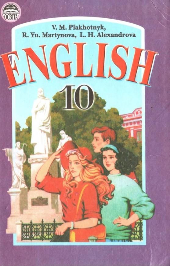 Англiйська мова 10 клас В. Плахотник, Р. Мартинова, I. Александрова