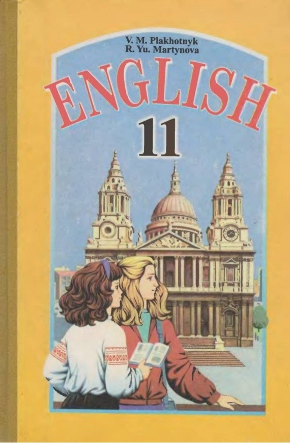 Англiйська мова 11 клас В.М. Плахотник, Р.Ю. Мартинова
