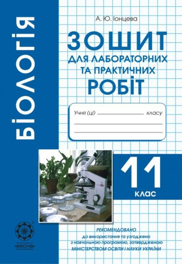 Бiологiя 11 клас. Лабораторнi та практичнi роботи Іонцева А. Ю.