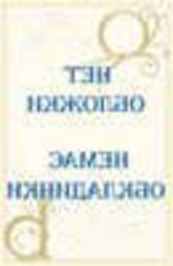 ГДЗ Биология. Лабораторные работы, 11 класс (для русских школ) Без автора