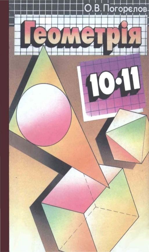 Геометрiя 10 клас Погорєлов О.В.
