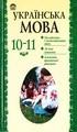 Українська мова 10 клас О.М. Біляєв та iн