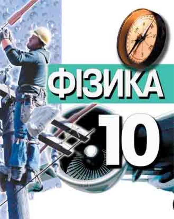 Фiзика 10 клас Коршак Є., Ляшенко О., Савченко В.