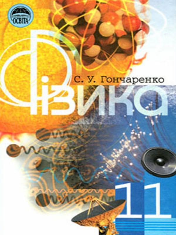 Фiзика 11 клас Гончаренко С.У.
