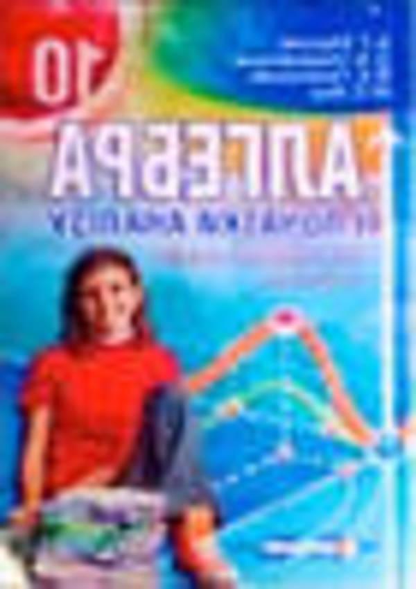 ГДЗ Алгебра. 10 клас. Мерзляк А.Г.