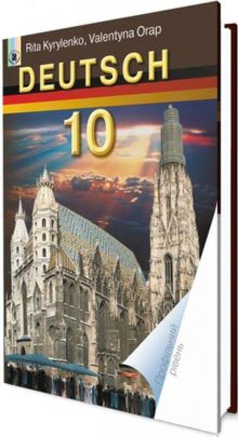 Німецька мова 10 клас Кириленко Р.О., В.И. Орап