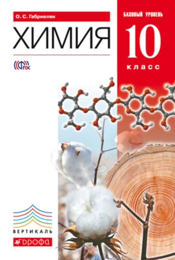 Гдз по химии химия. 10 класс о.с. габриелян