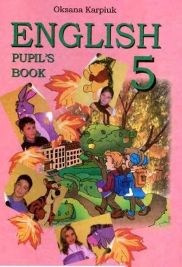 Читать книга учебник английский язык 6 класс о.д карпюк