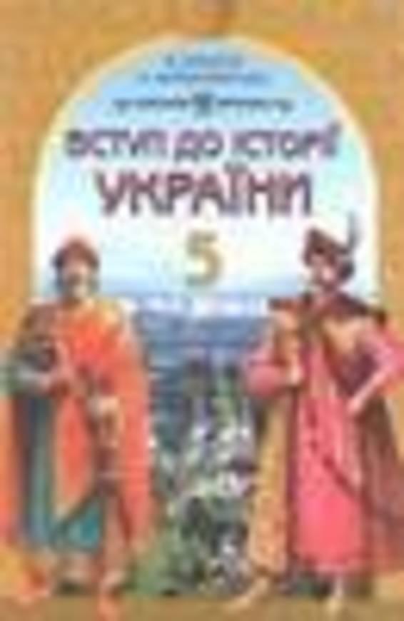 Вступ до історії України В.С. Власов, О.М. Данилевська