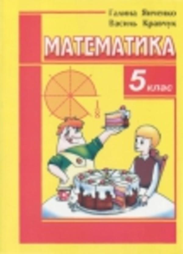 Математика 5 клас Янченко Г., Кравчук В.
