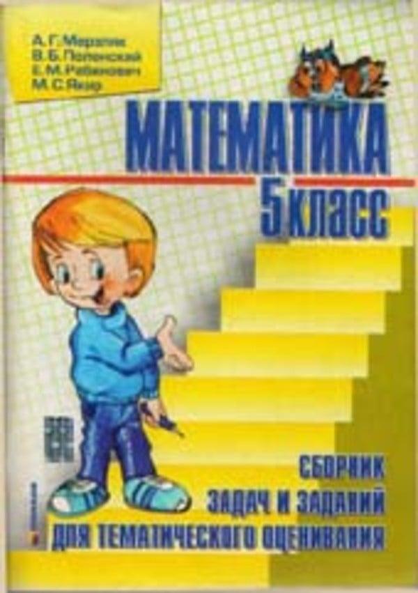 А.г мерзляк сборник задач и заданий для тематической оценивания гдз 5 класс