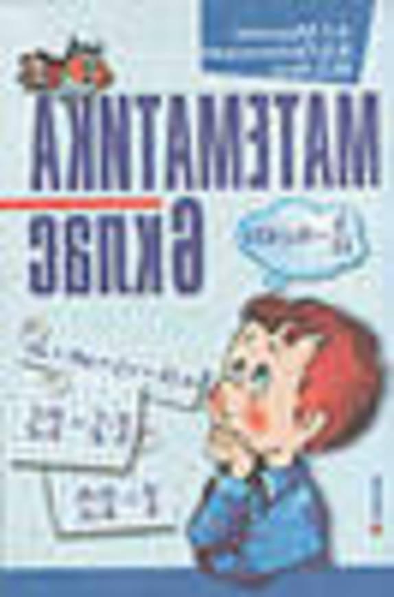 Математика 6 клас Мерзляк А., Полонский В., Якір М.