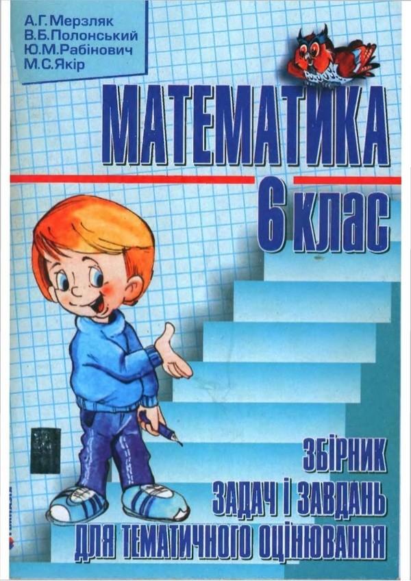 Мерзляк 11 Класс Геометрии Сборник Задач Решебник