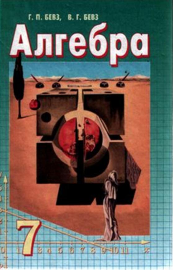 Алгебра 7 класс (для русских школ). Бевз Г.П., Бевз В.Г.
