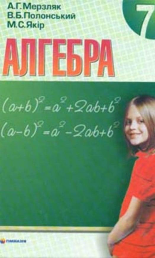 Алгебра 7 клас, А.Г. Мерзляк, В.Б. Полонський, М.С. Якір