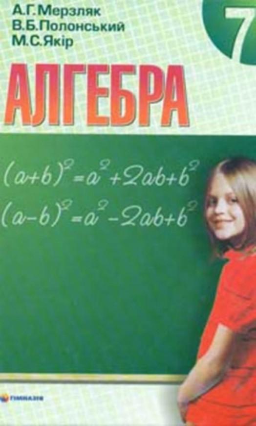 Алгебра 7 клас Мерзляк А., Полонський В., Якiр М.