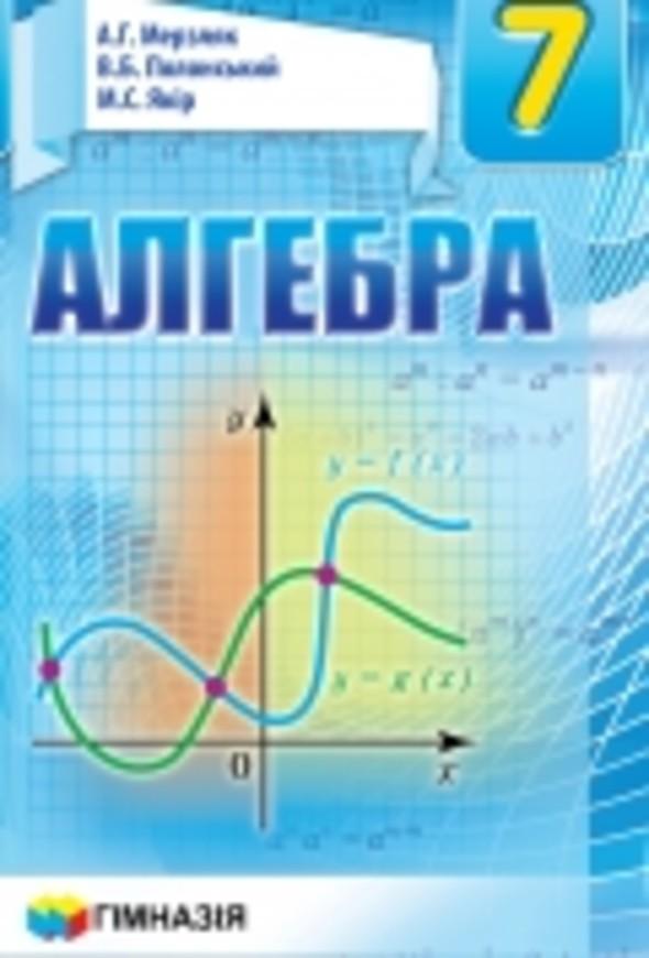 Алгебра 7 клас Мерзляк А., Полонський В., Якiр М. 2015
