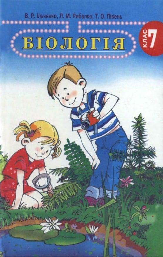 Скачать книгу по биологии 7 класс в.р ильченко