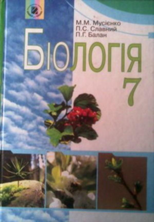 Біологія 7 клас М.М. Мусієнко, П.С. Славний, П.Г. Балан
