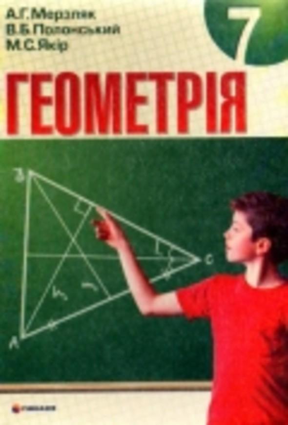 гдз геометрія мерзляк 7 клас 2015