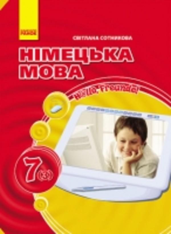 Німецька мова 7 клас С.I. Сотникова