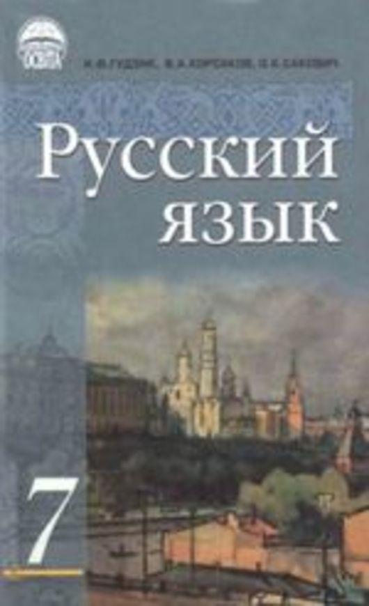 Русский язык 7 класс Гудзик И.Ф., Корсакова В.О., Сакович О.К.
