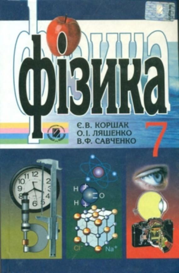 Фізика 7 клас Коршак Є.В., Ляшенко О.Г., Савченко В.Ф.