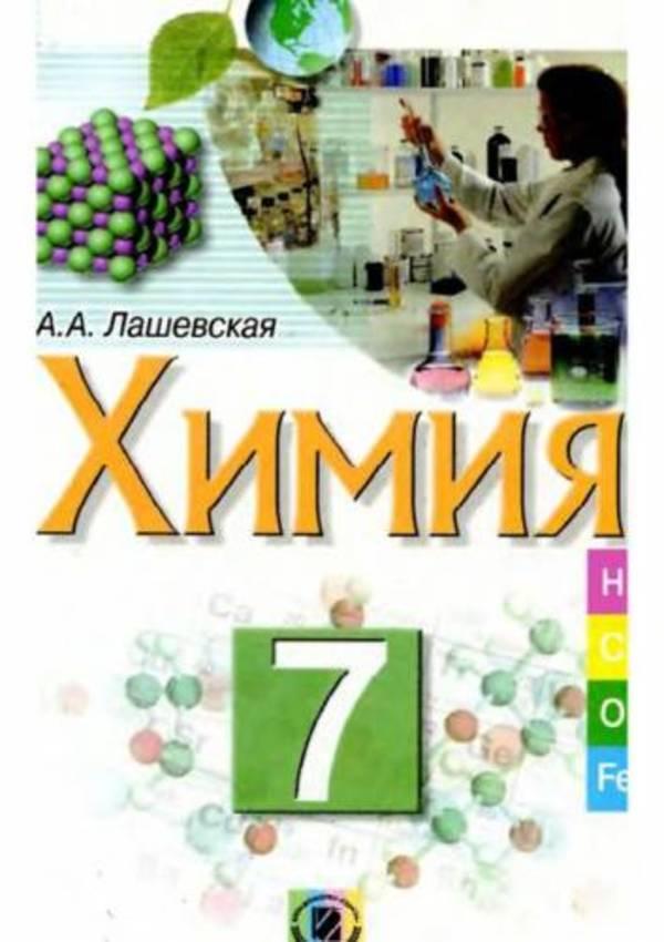 Решебник гдз химия 7 класс лашевская