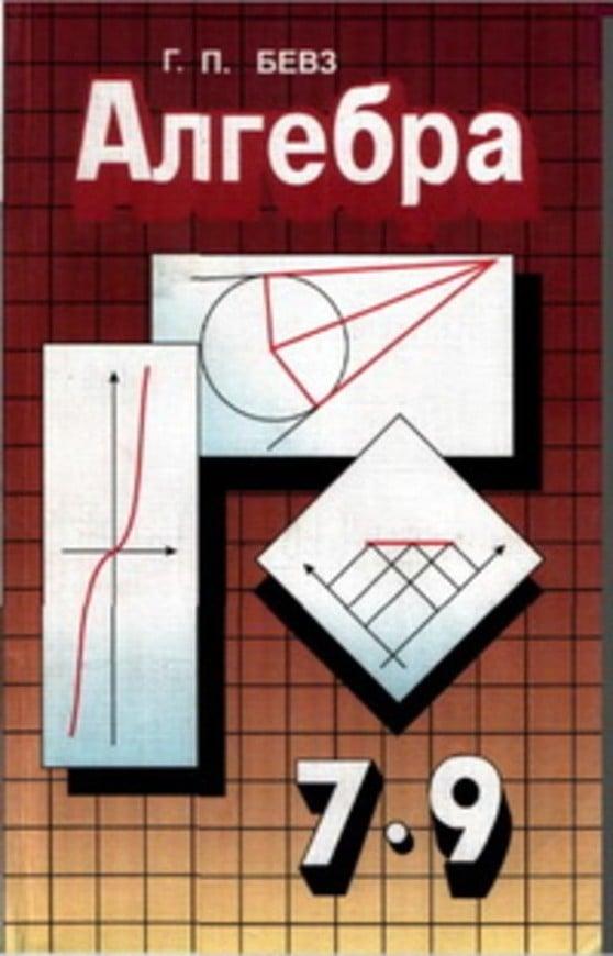 Алгебра 8 класс (для русских школ). Бевз Г.П., Бевз В.Г.