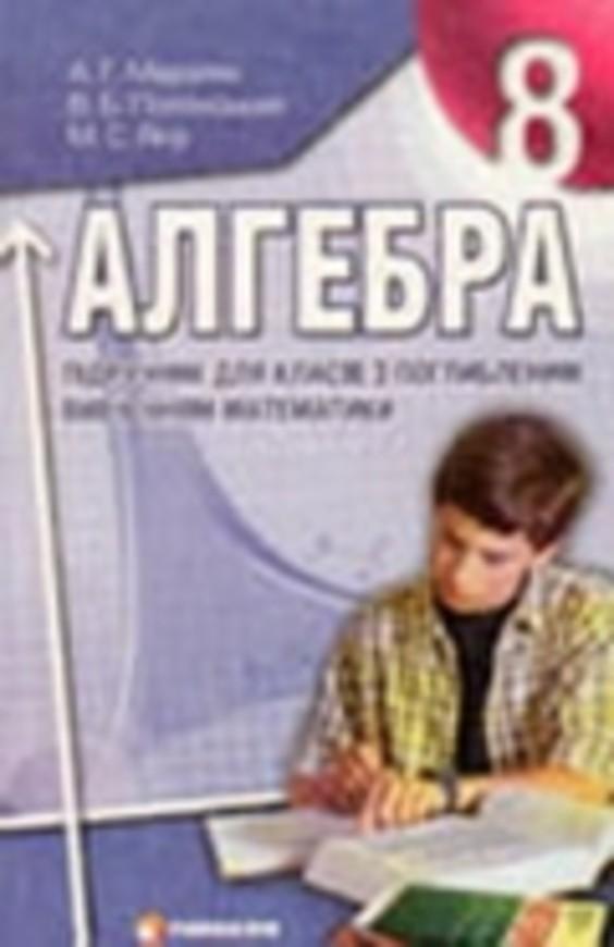 Алгебра 8 для класів з поглибленим вивченням математики Мерзляк А., Полонський В., Якiр М.