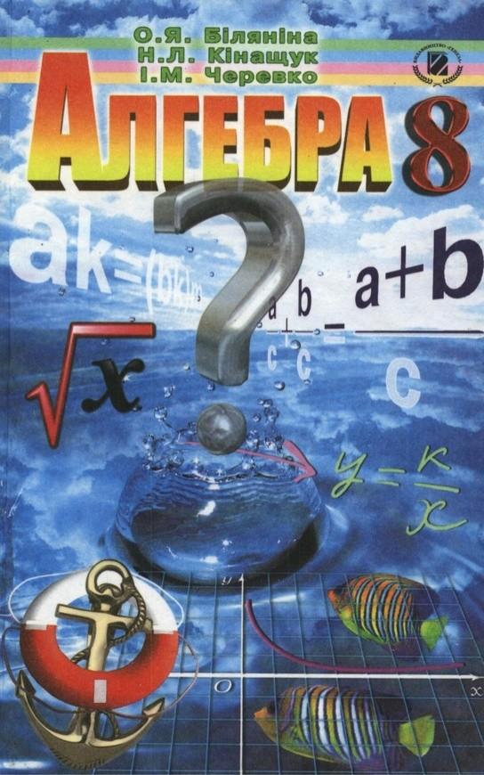 Алгебра 8 класс Біляніна О.Я., Кінащук Н.Л., Черевко І.М.
