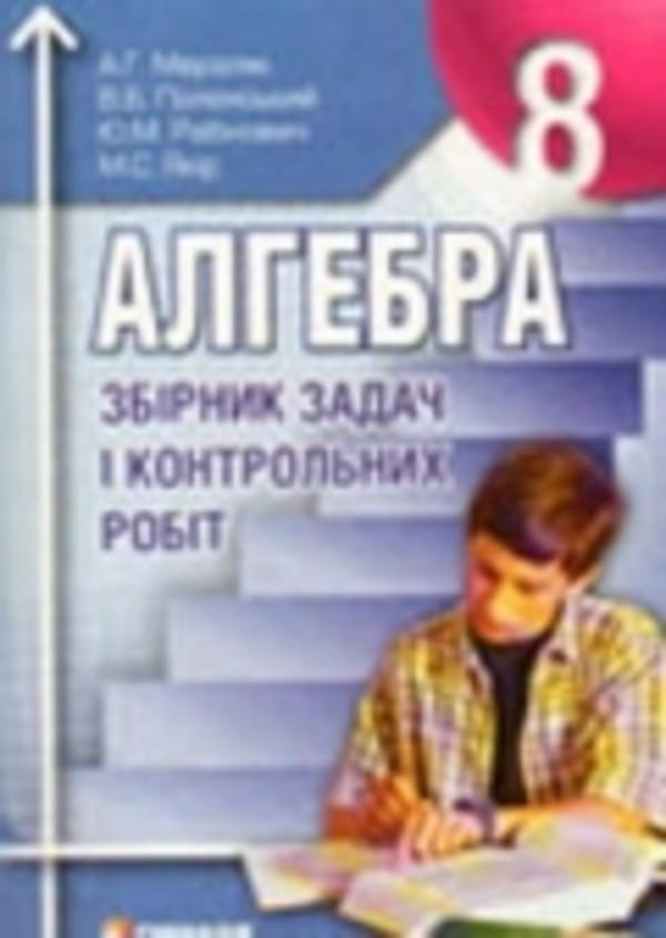 Алгебра 8 класс. Сборник (для русских школ) Мерзляк А.Г., Полонский В.Б., Рабинович Ю.М., Якир М.С.