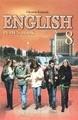 Англійська мова 8 класс О.Д. Карп'юк