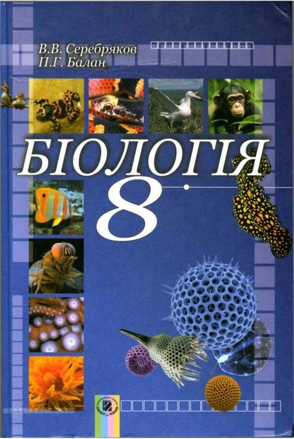 Биология 8 класс (для русских школ) В.В. Серебряков,  П.Г. Балан