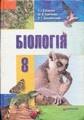Биология 8 класс (для русских школ) Т.И. Базанова, Ю.В. Павиченко