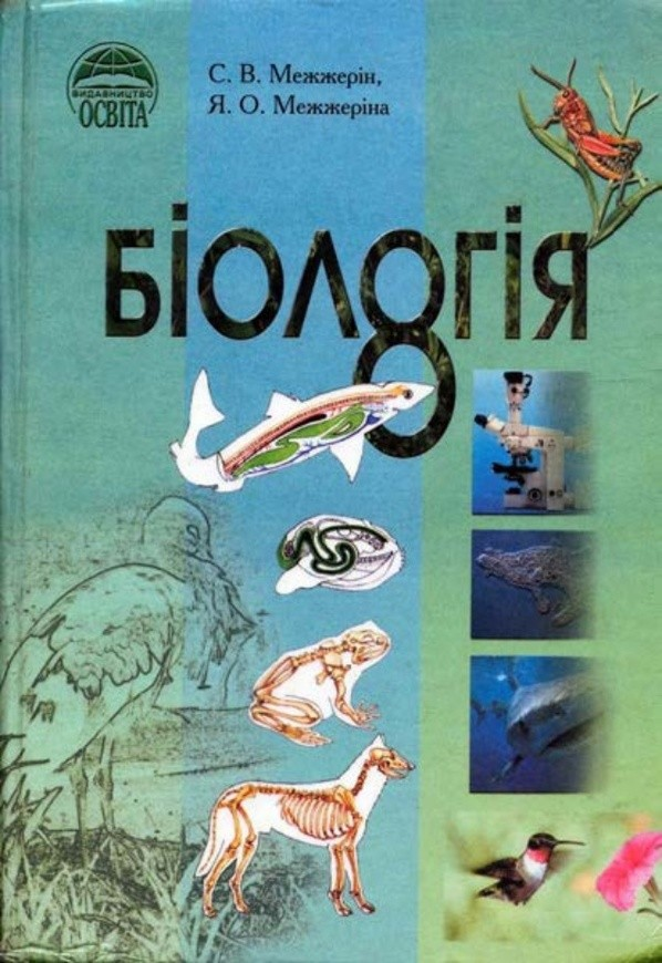 Скачать книгу біологія 8 клас межжерін