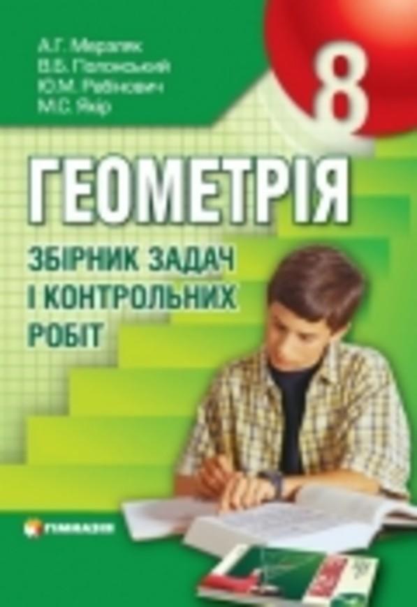 Геометрия 8 класс. Сборник (для русских школ) Мерзляк А.Г., Полонский В.Б., Якир М.С.