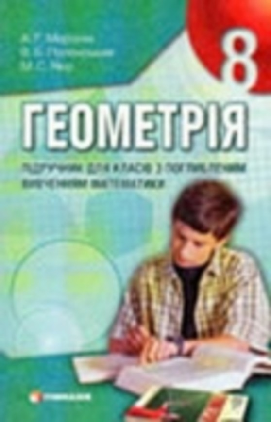 Геометрія 8. Для класів з поглибленним вивченням математики Мерзляк А.Г., Полонський В.Б., Якір М.С.