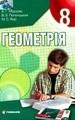 Геометрія 8 клас Мерзляк А.Г., Полонський В.Б., Якір М.С.