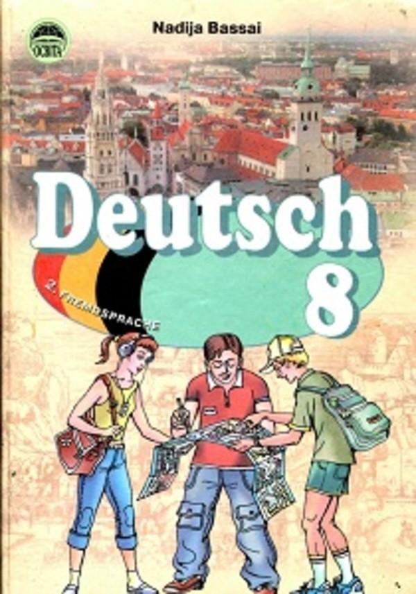 Немецкий язык 8 класс Н.П. Басай