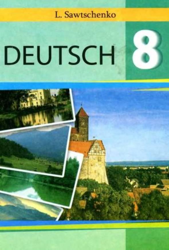 Німецька мова 8 клас Л.П. Савченко