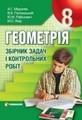 Геометрія 8 клас. Збірник Мерзляк А.Г., Полонський В.Б.,  Рабінович Ю.М., Якір М.С.